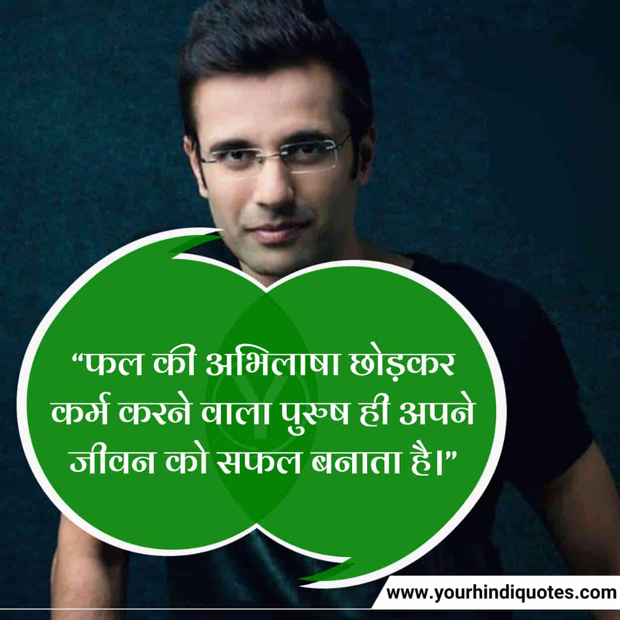 Bhagwat Gita Success Hindi Quotes