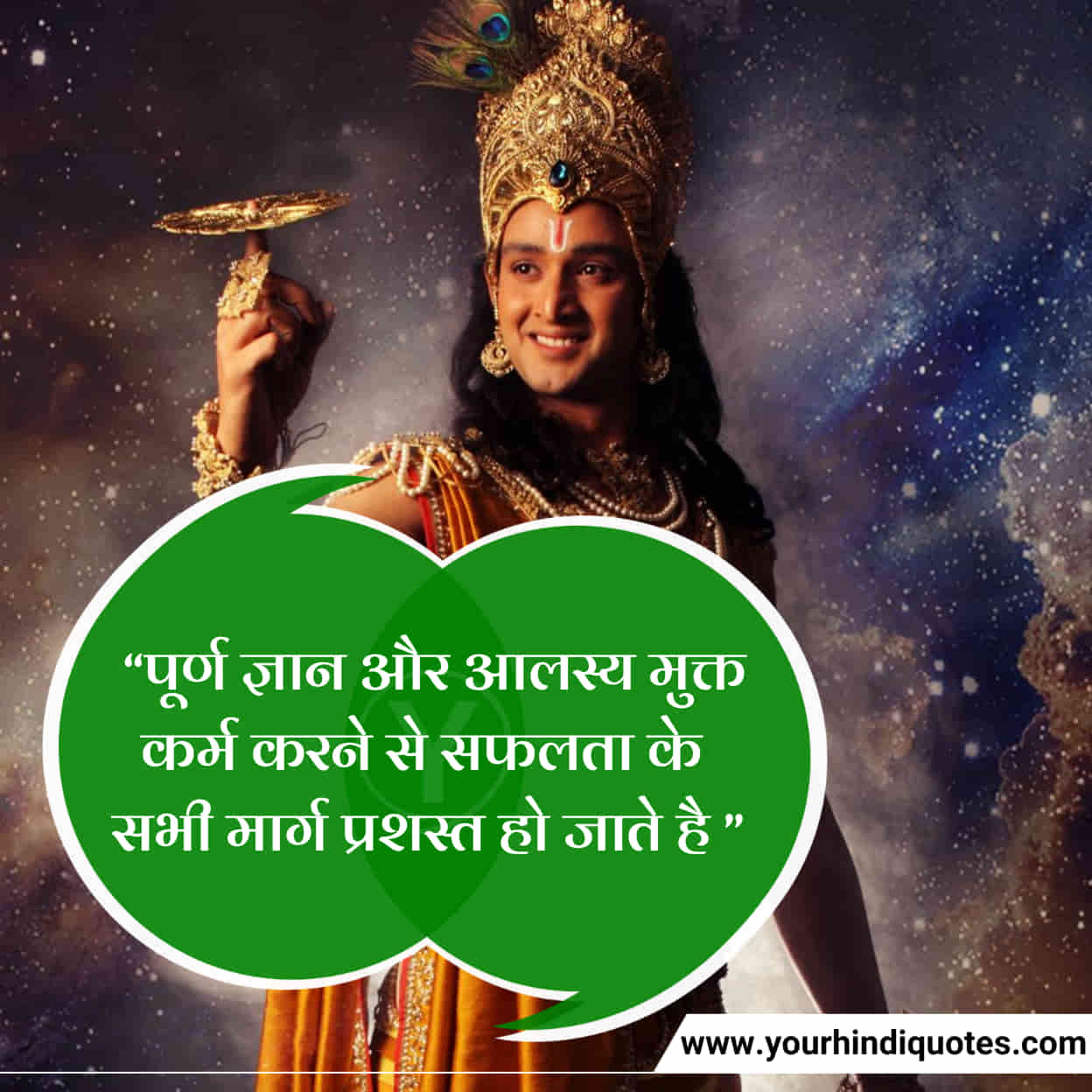 Bhagwat Gita Success Quotes In Hindi