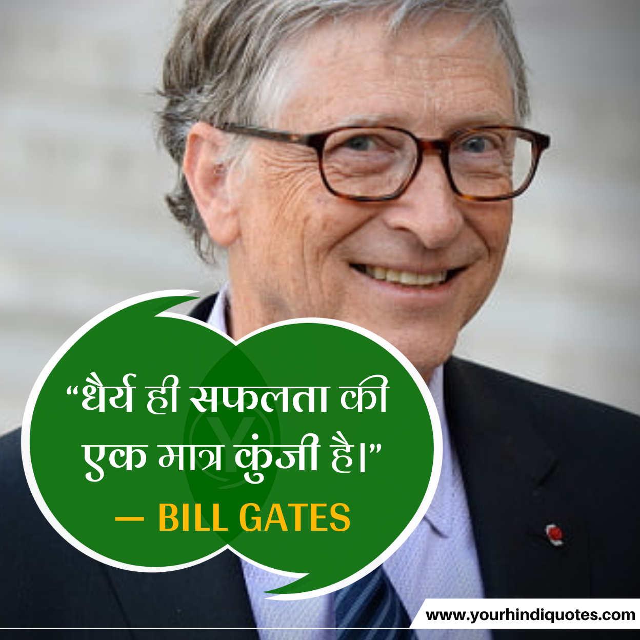 Bill Gates Hindi Quotes Photo