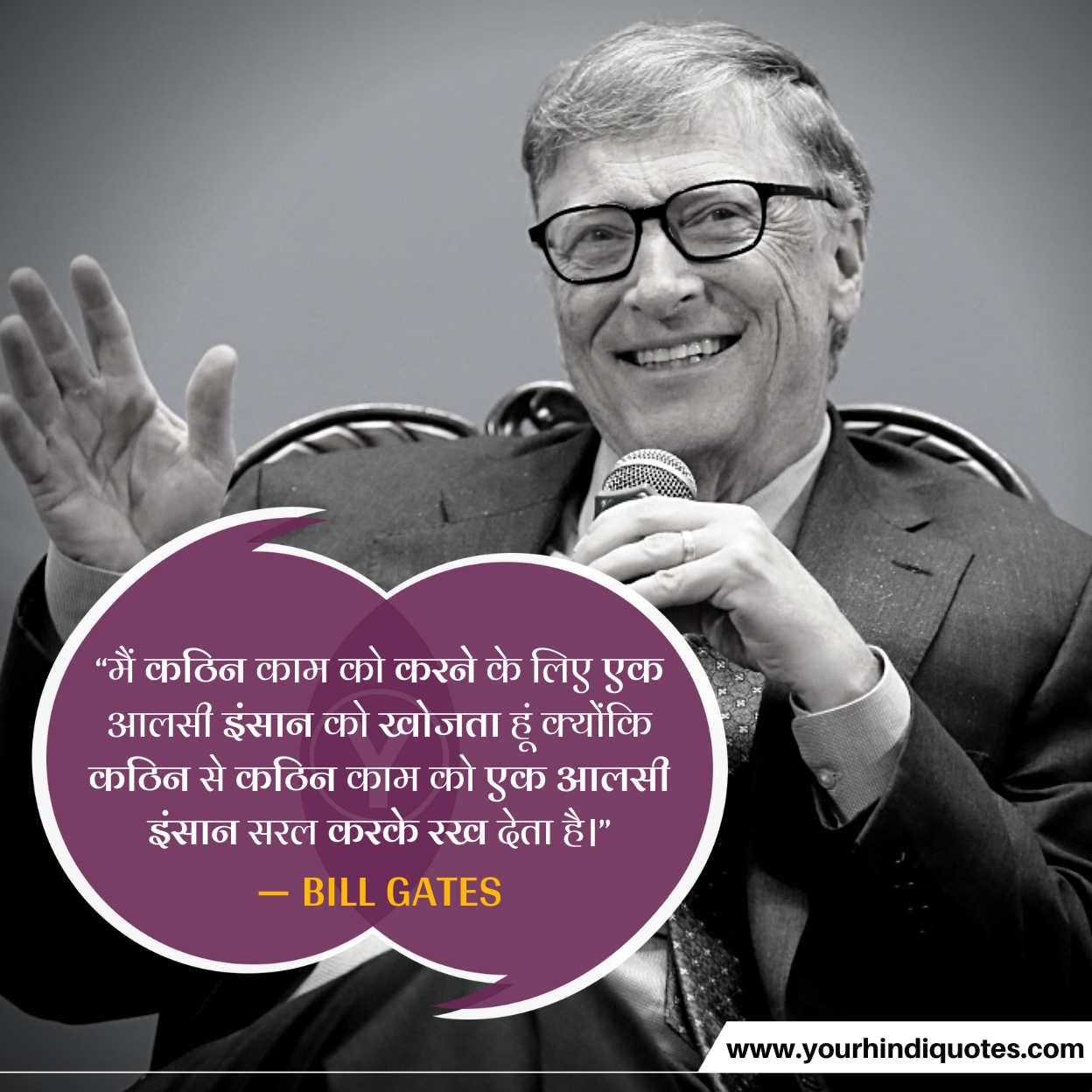 Bill Gates Quotes Pic
