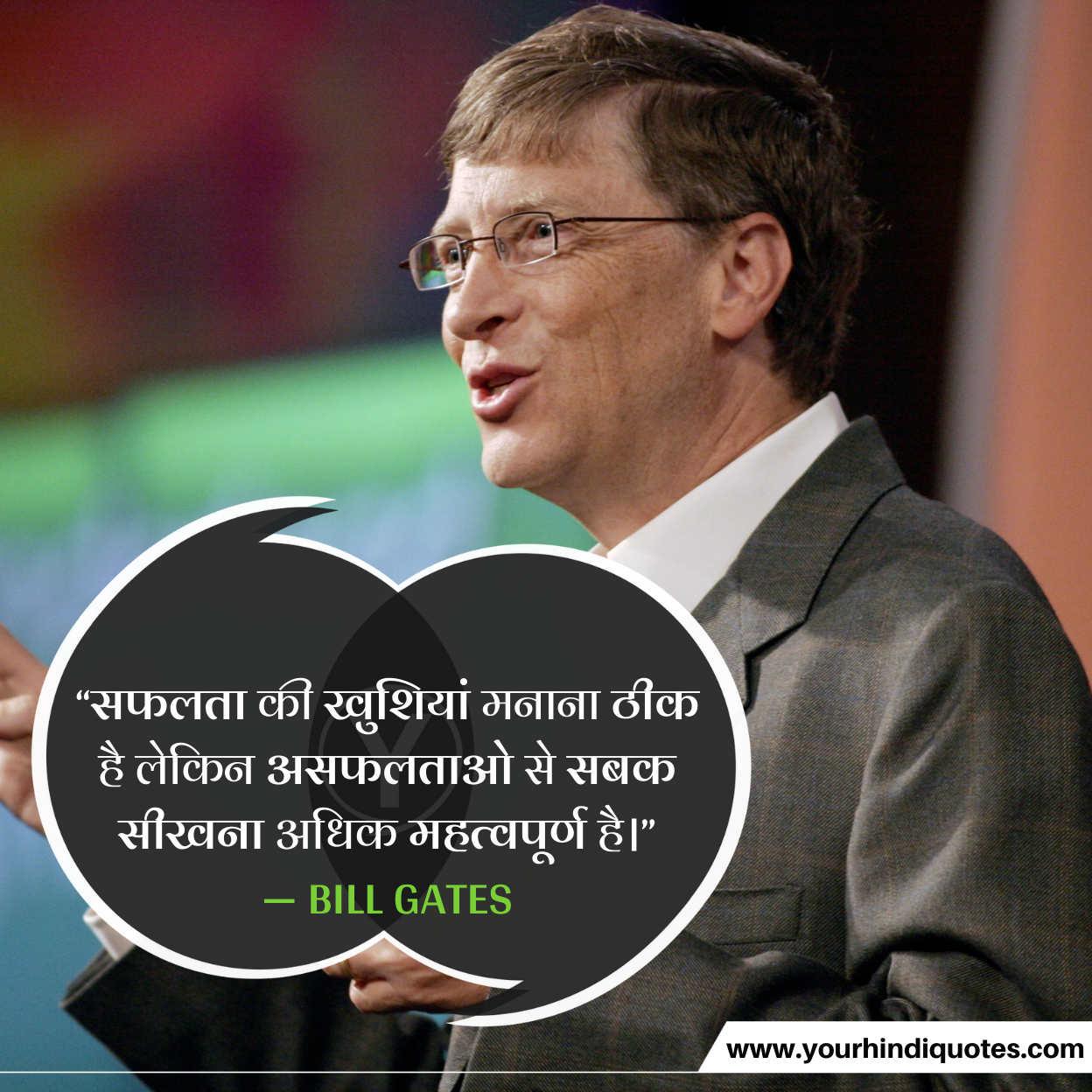 Bill Gates Quotes Pics