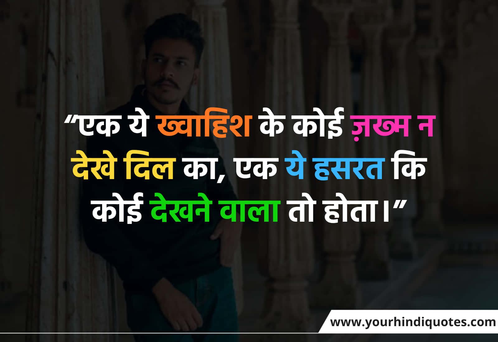 Breakup Sad Shayari In Hindi
