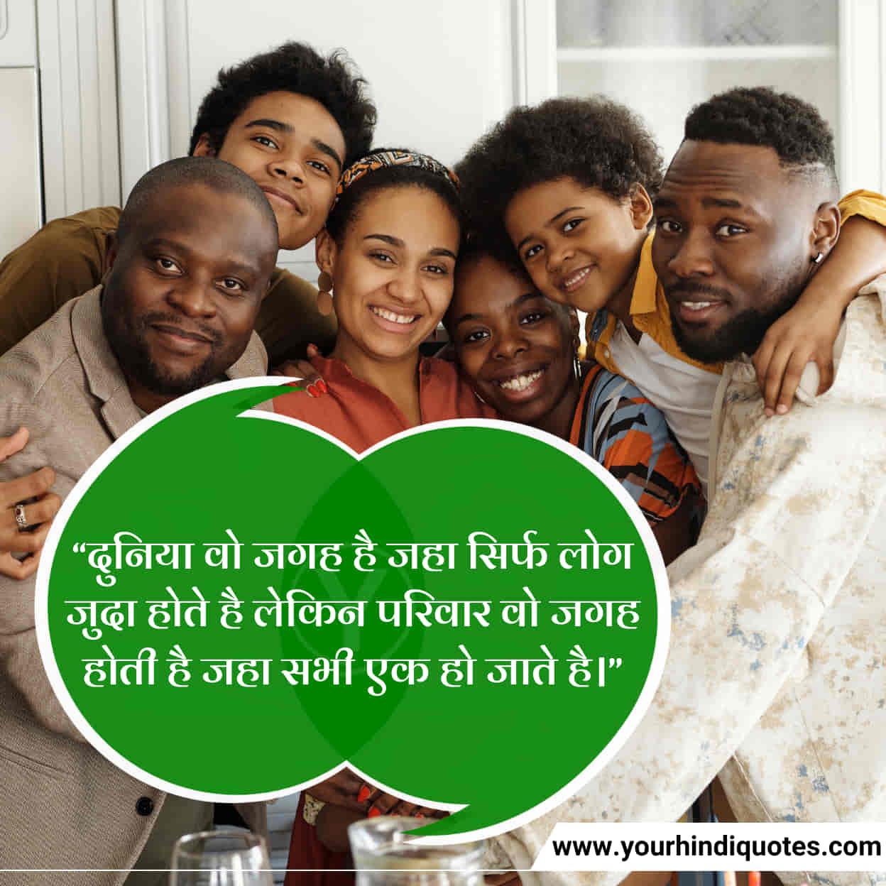 Cute Family Quotes In Hindi