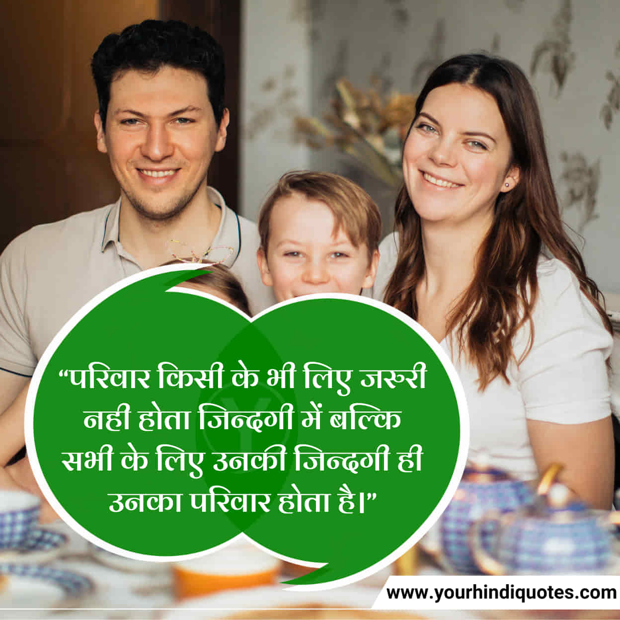 Family Cute Quotes In Hindi
