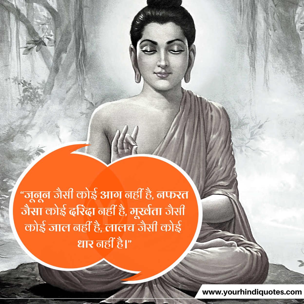 Gautam Buddha Hindi Updesh Images