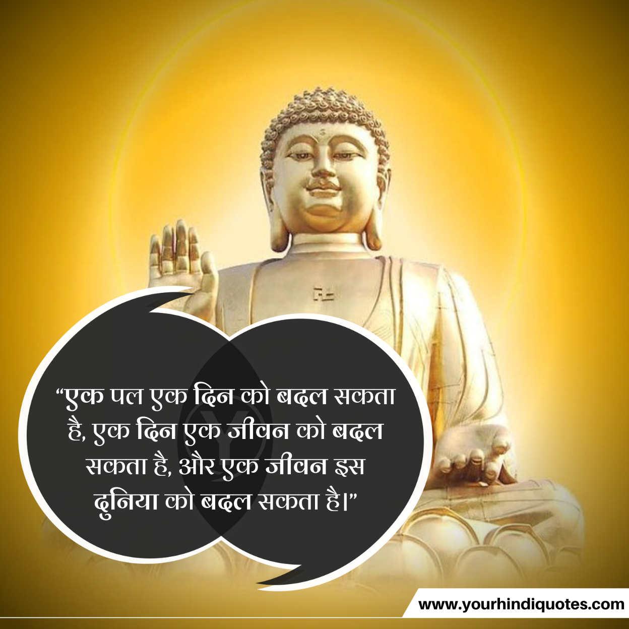 Gautam Buddha Hindi Updesh Picture