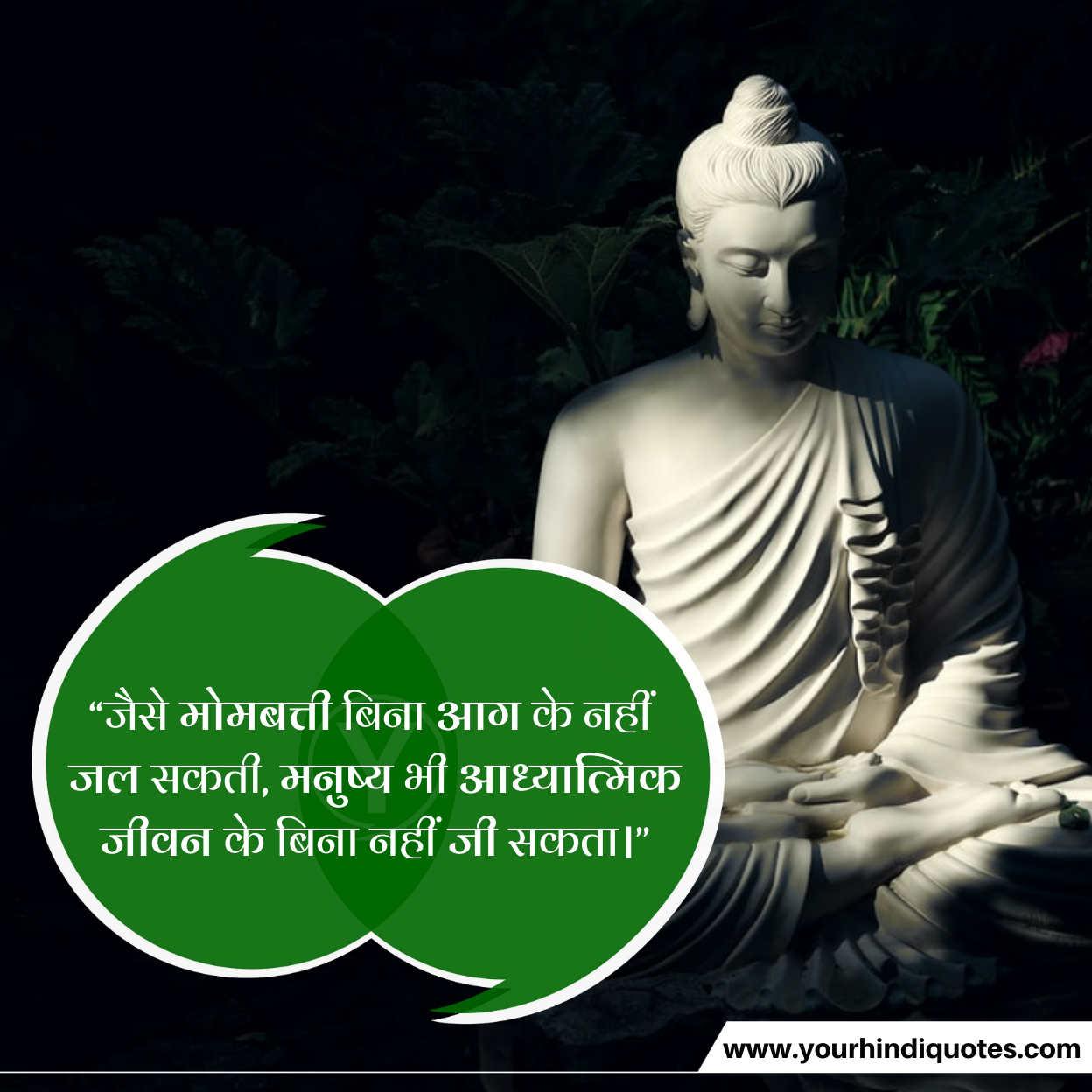 Gautam Buddha Updesh Hindi Image