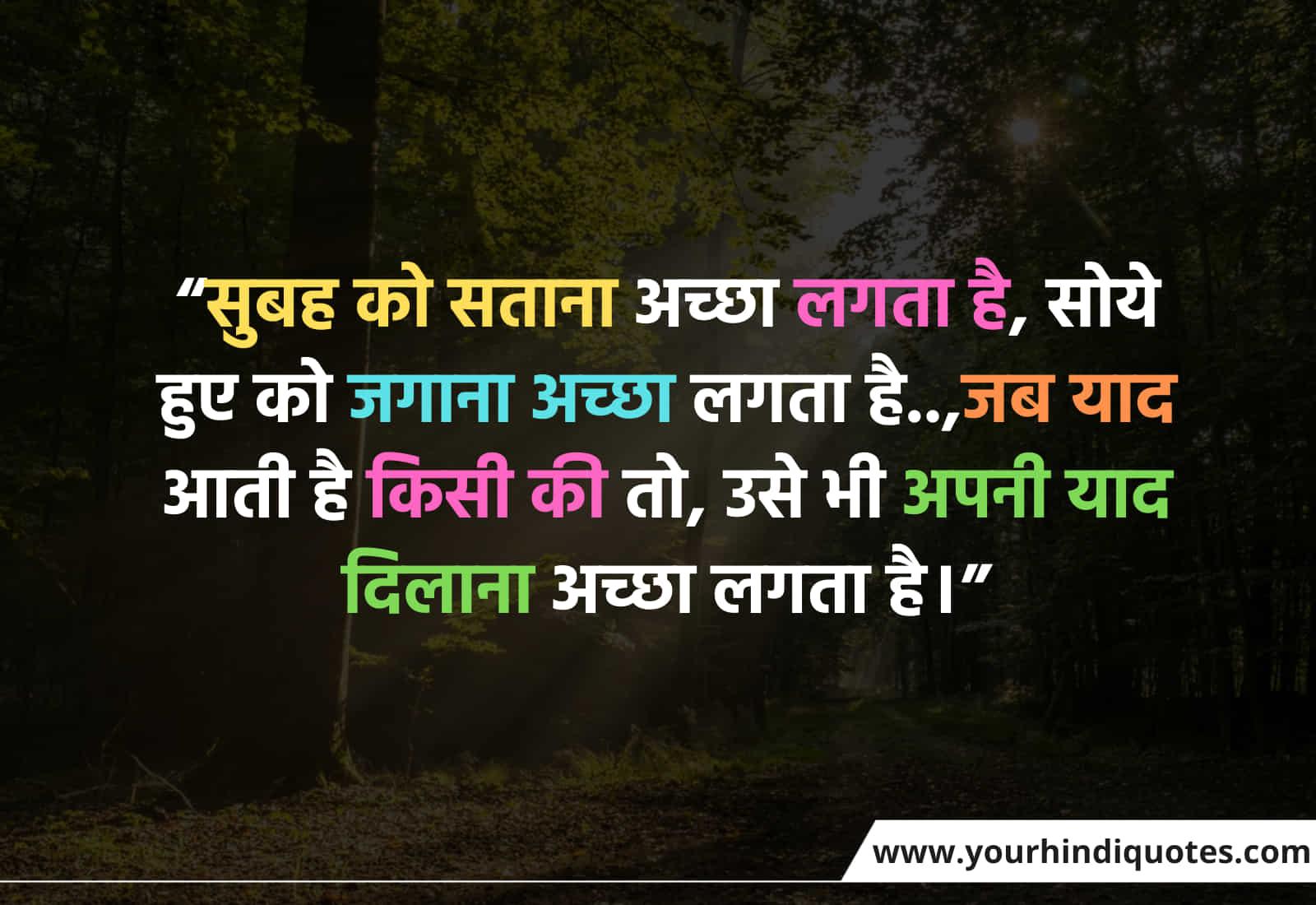 Good Morning Shayari In Hindi For Gf