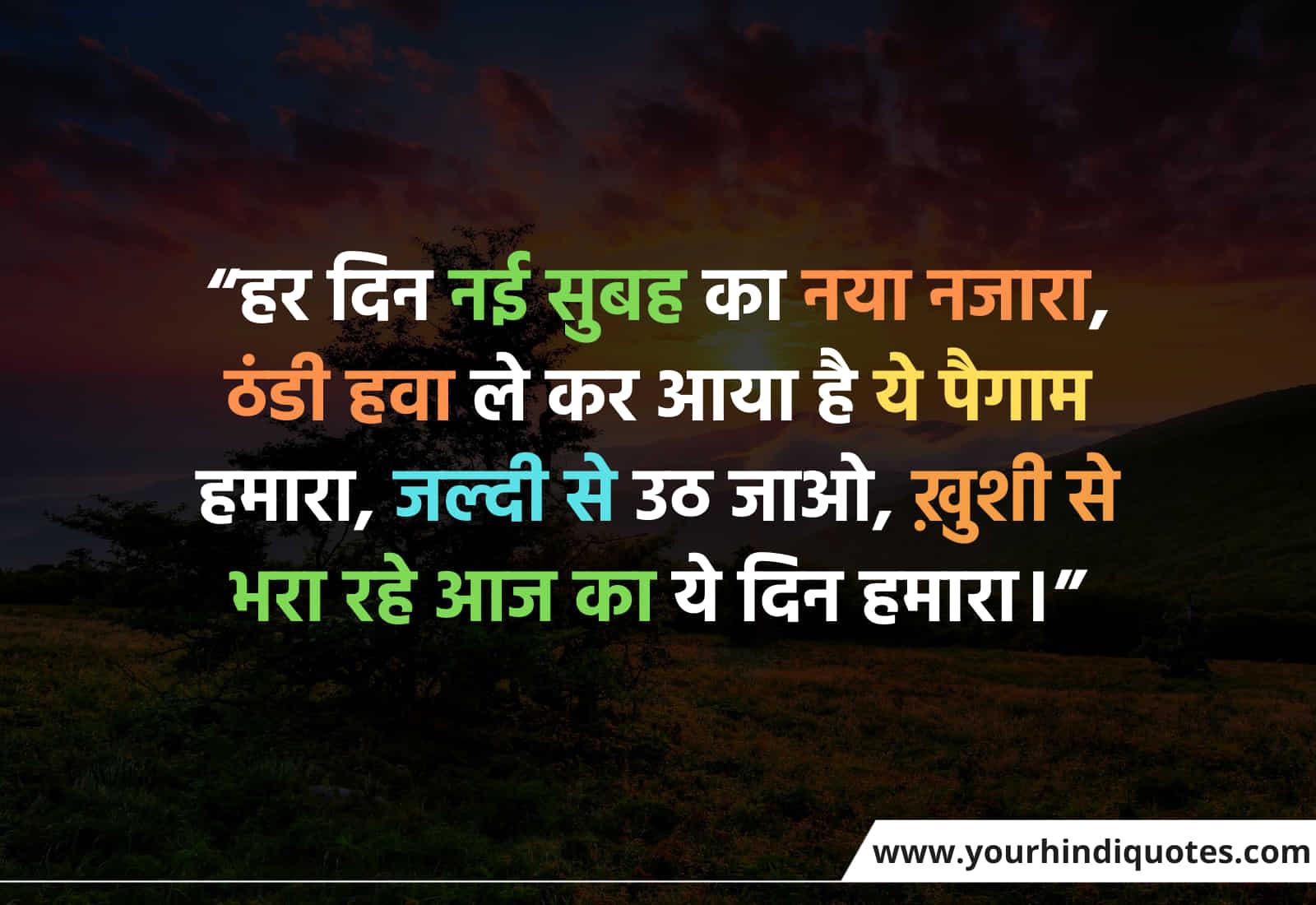 Good Morning Shayari In Hindi for Bf