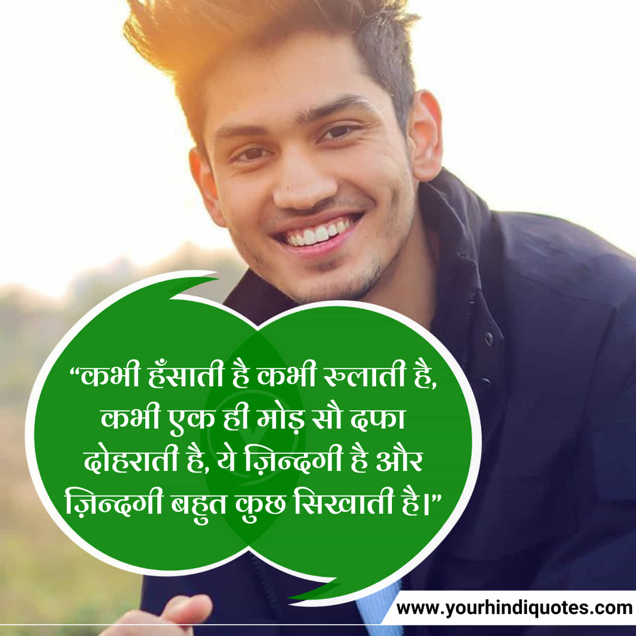 Good Morning Thoughts For Positivity In Hindi