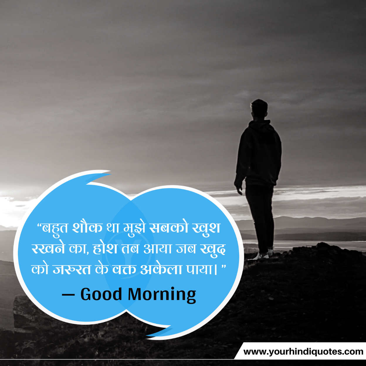 Good Morning Thoughts Photos