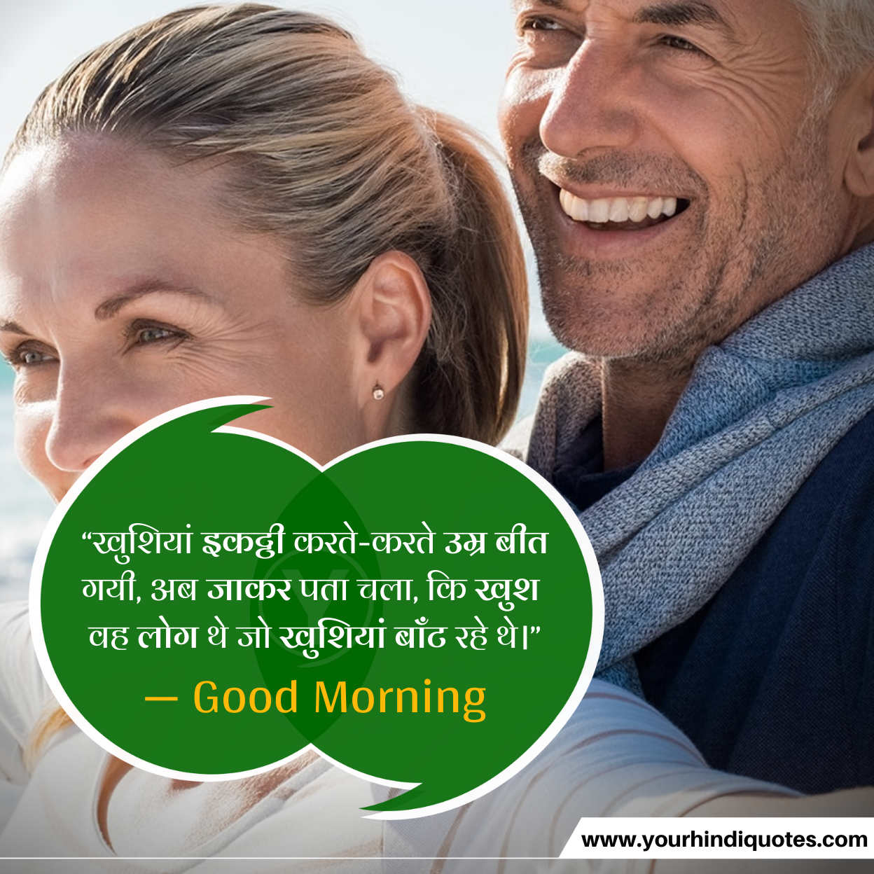 Good Morning Thoughts Pic
