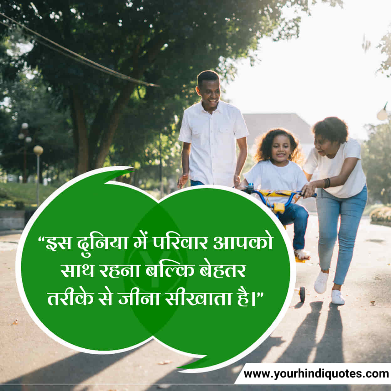 Happy Cute Family Quotes In Hindi