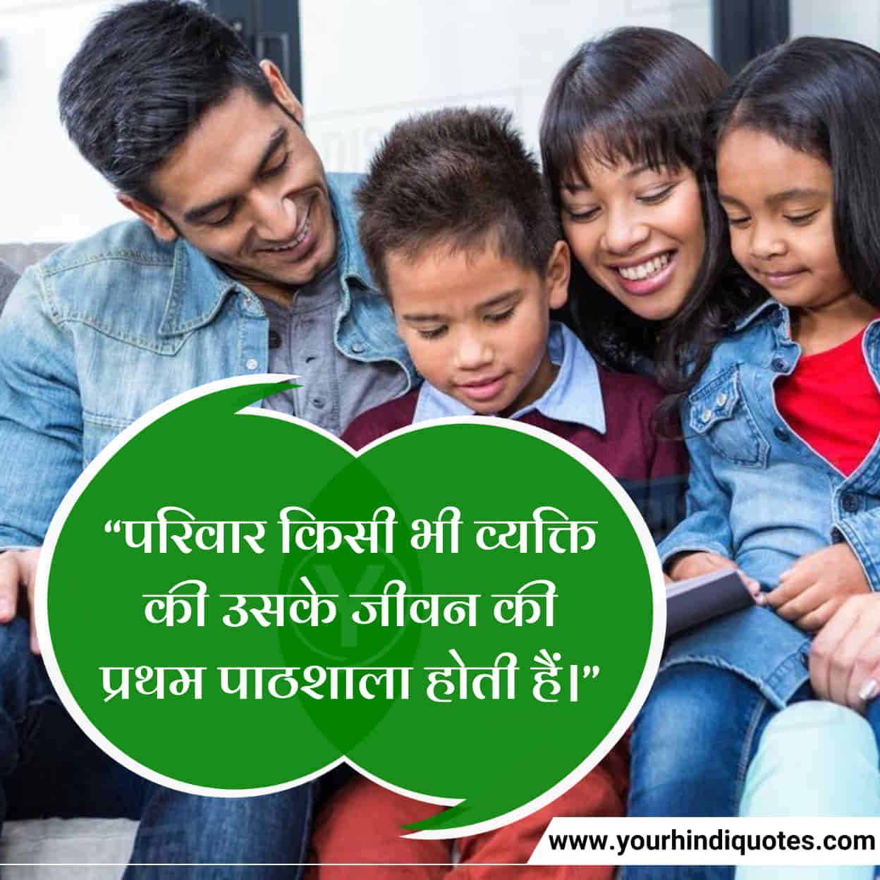 Happy Family Love Quotes In Hindi