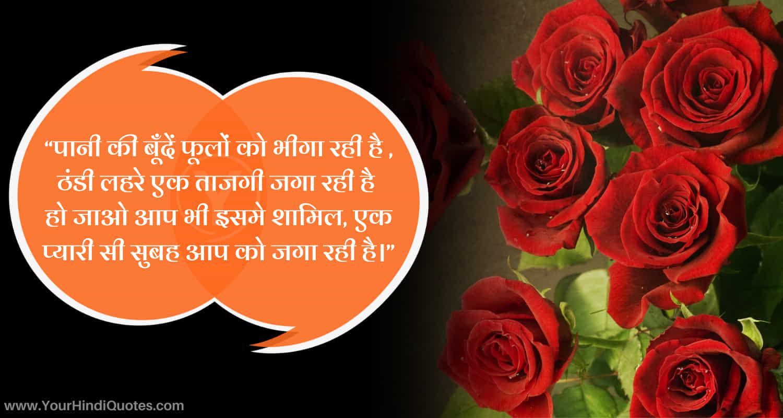 Happy Good Morning Shayari