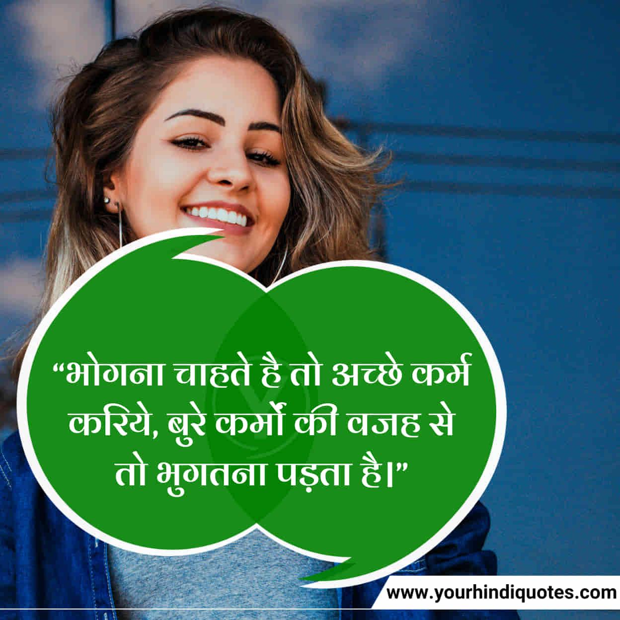 Happy Karma Quotes