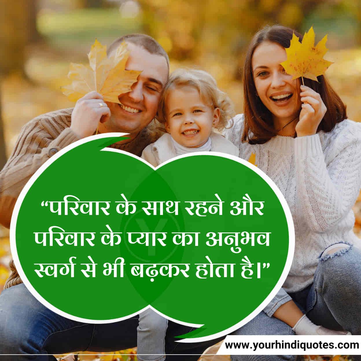 Hindi Beautiful Family Quotes