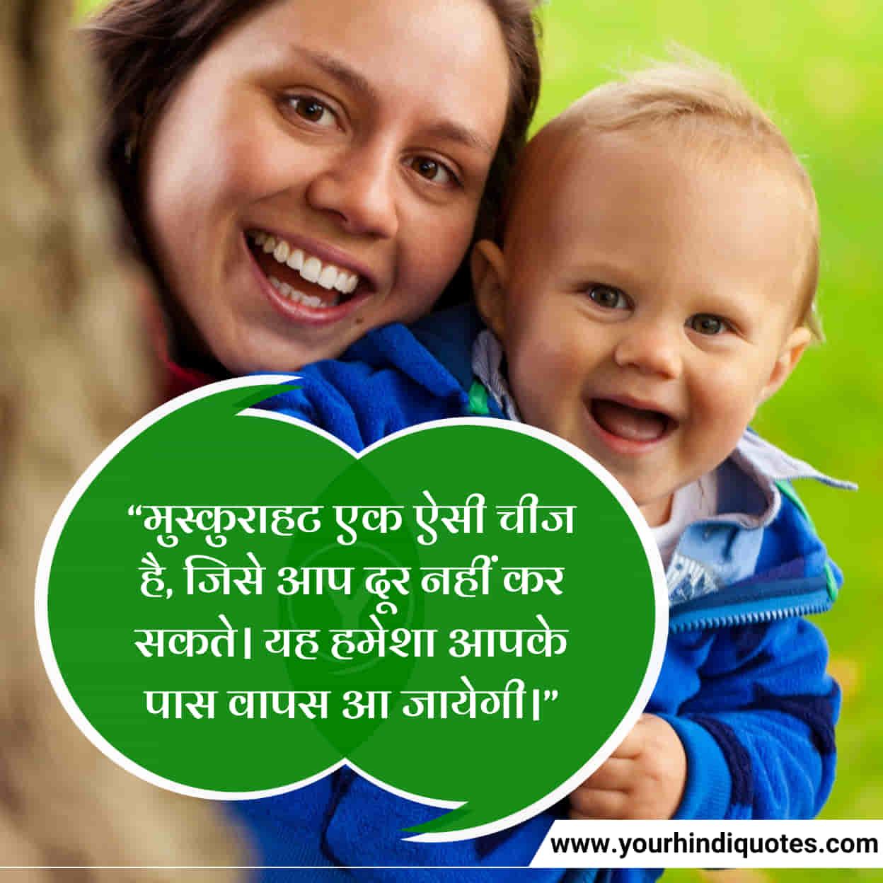 Hindi Beautiful Smile Quotes