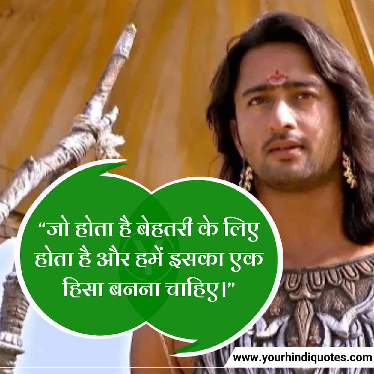 Hindi Bhagwat Gita Motivational Quotes
