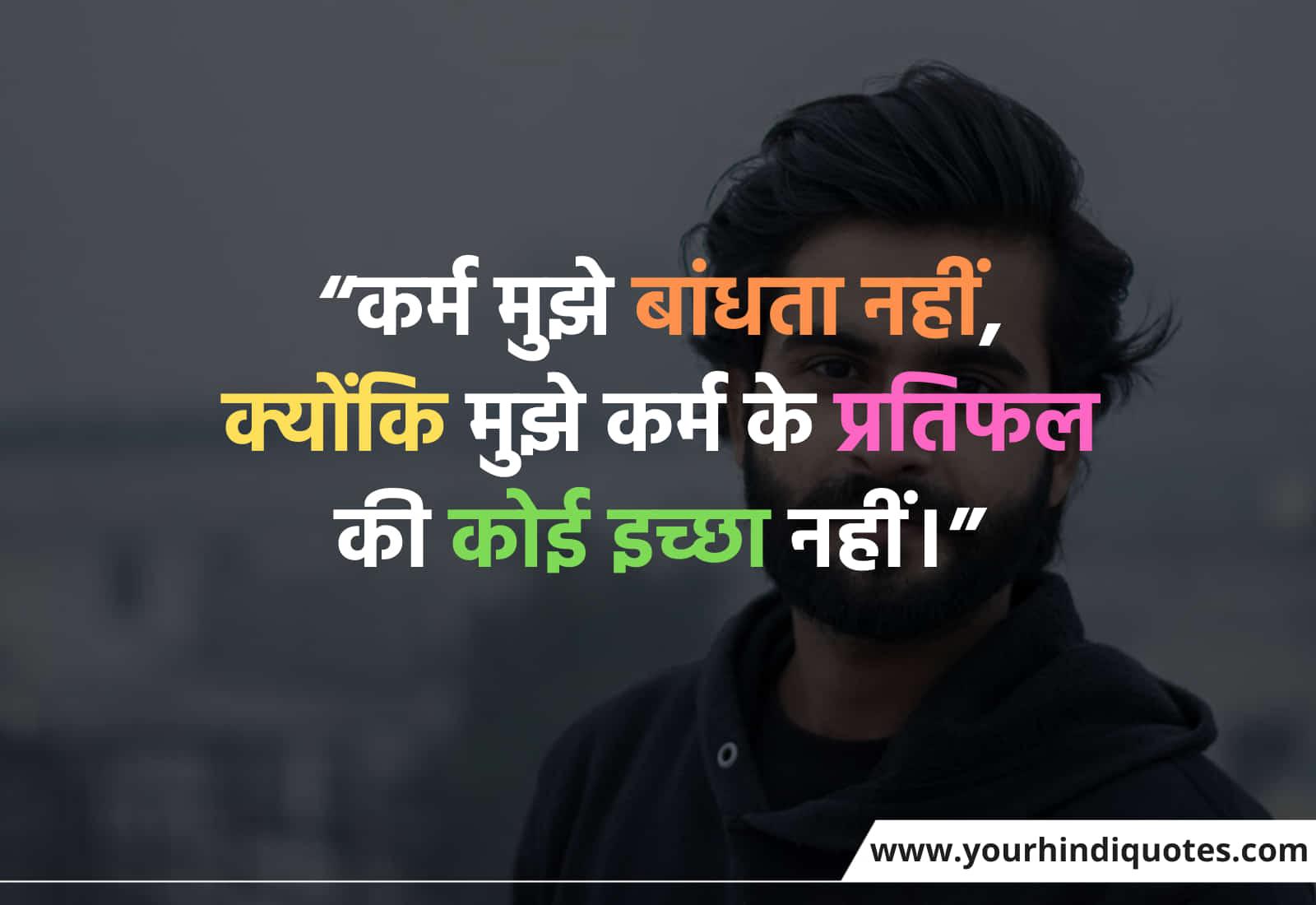 Hindi Bhagwat Gita Quotes For Life