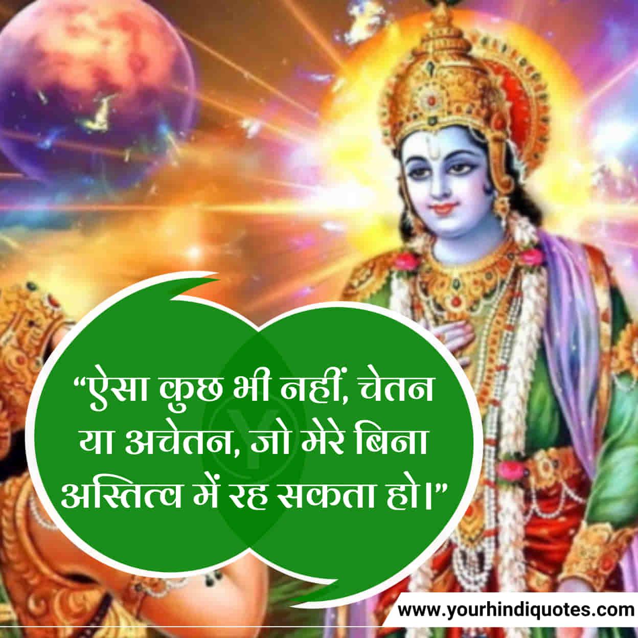 Hindi Bhagwat Gita Quotes