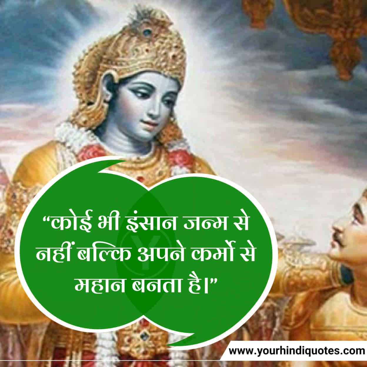 Hindi Bhagwat Gita Success Quotes In Hindi