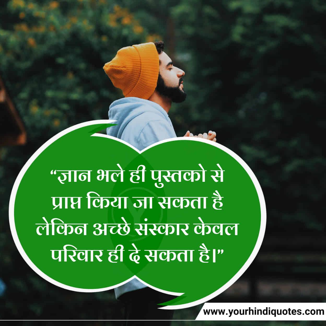Hindi Cute Family Quotes In Hindi
