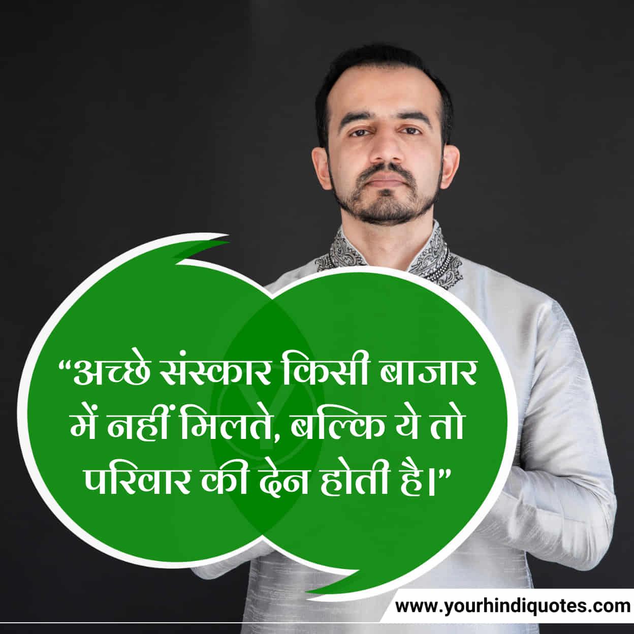Hindi Family Quotes in Hindi