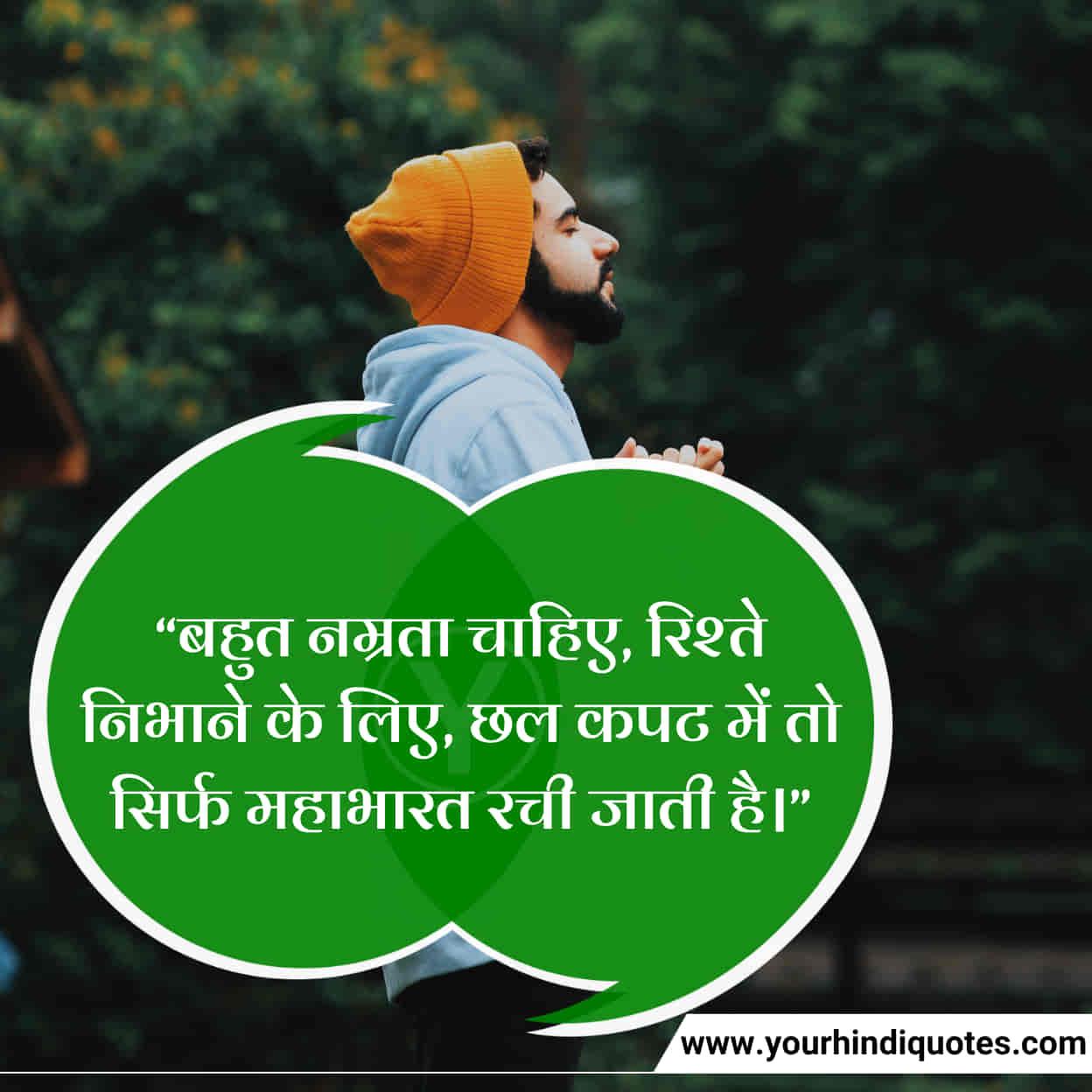 Hindi Family Quotes