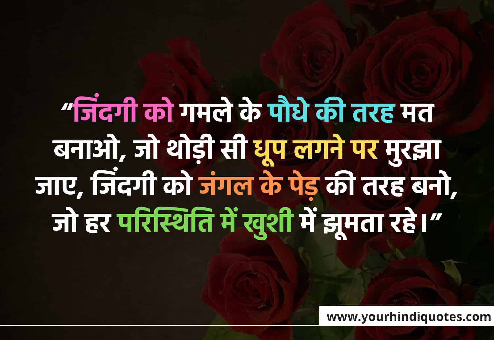 Hindi Good Morning Shayari