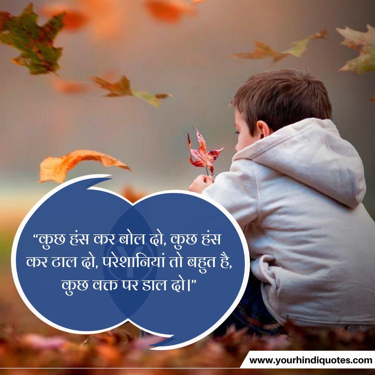 Hindi Good Morning Shayari Photo