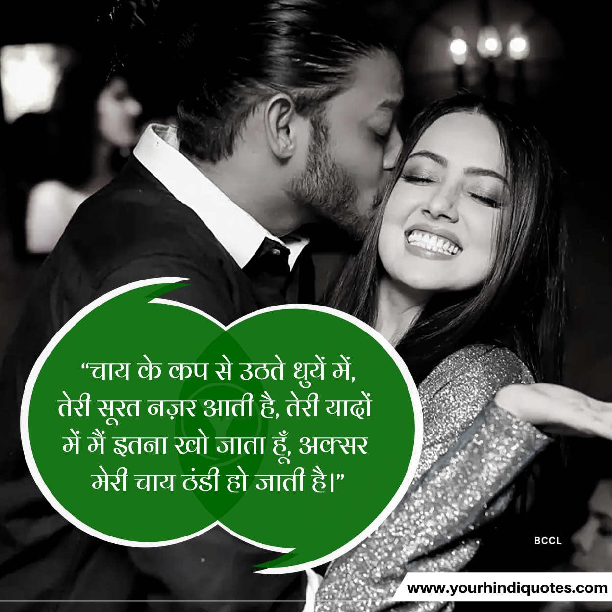 Hindi Good Morning Shayari Pics