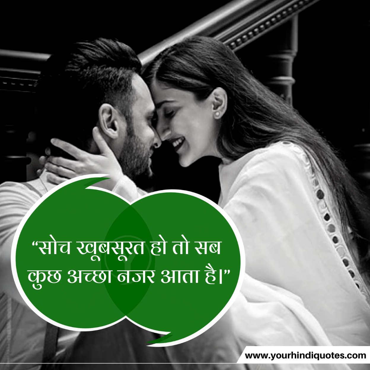 Hindi Good Morning Shayari Picture