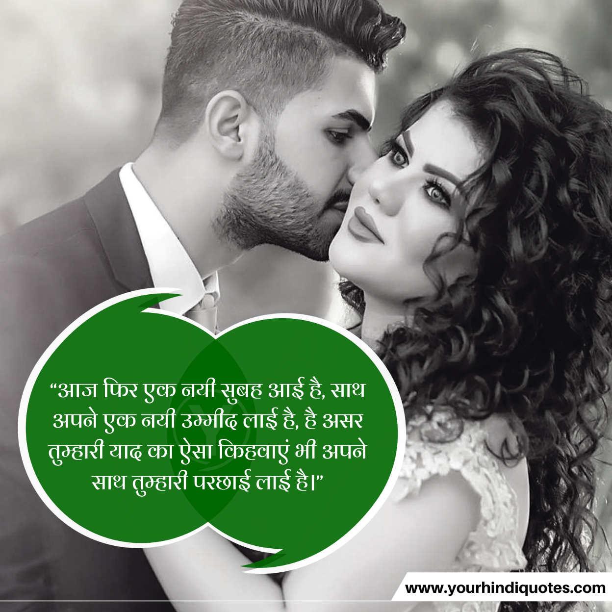 Hindi Good Morning Shayari watsapp images