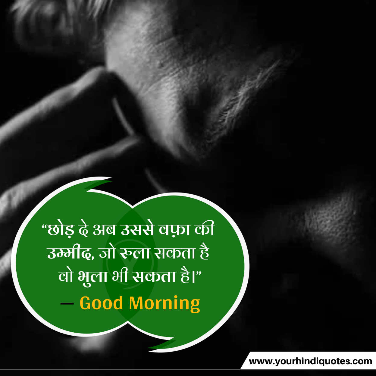Hindi Good Morning Thoughts Pictures