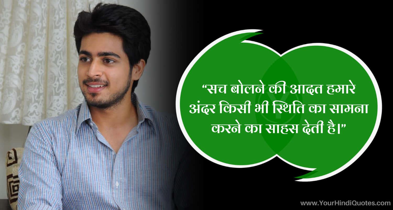 Hindi Good Morning Thoughts