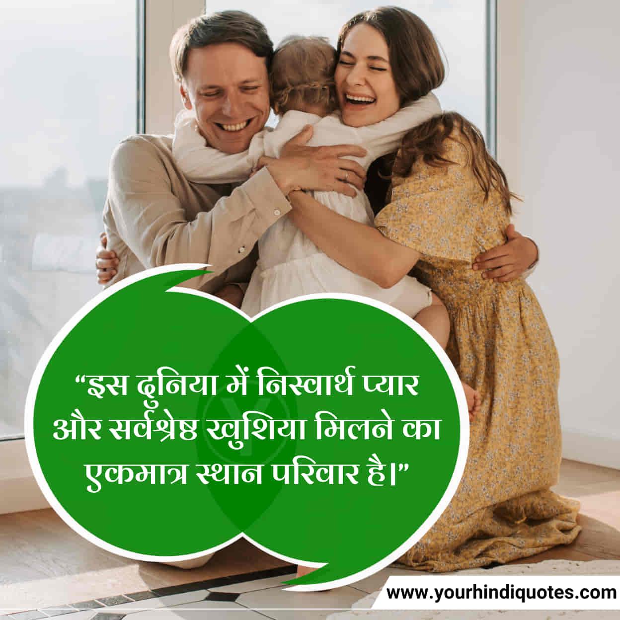 Hindi Happy Family Quotes