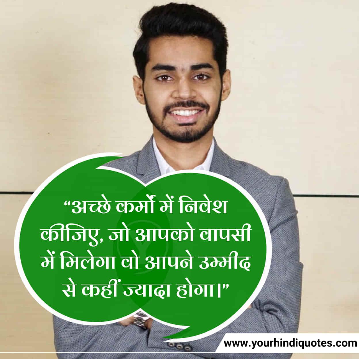 Hindi Karma Quotes On Life