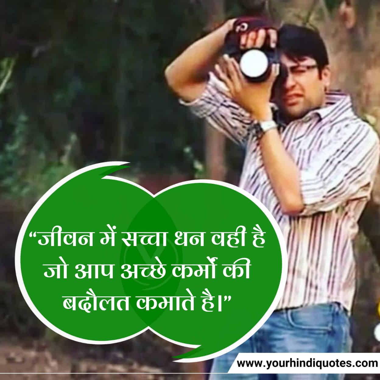 Hindi Karma Quotes