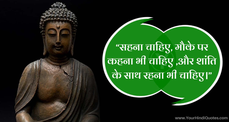 Hindi Life Motivational Quotes
