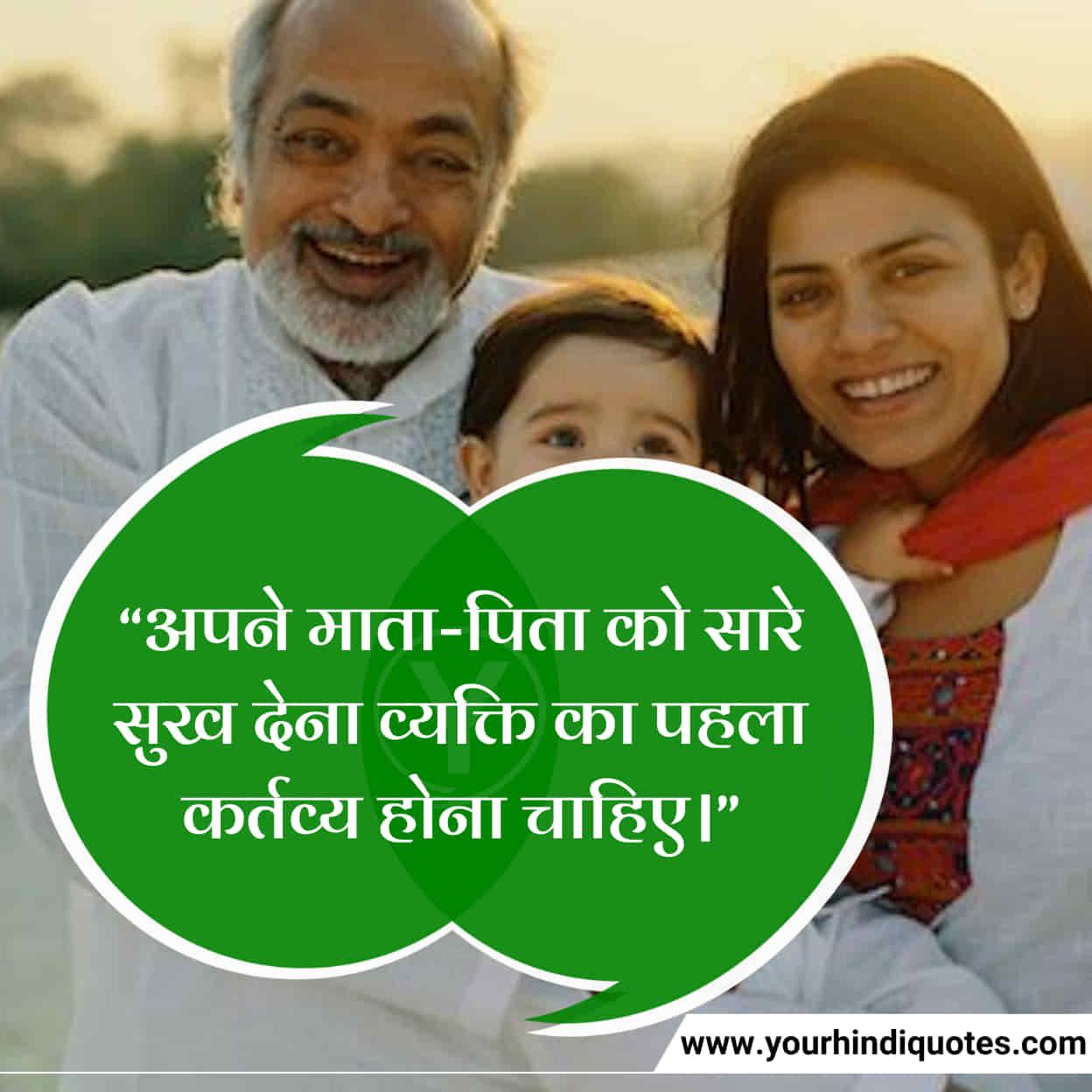 Hindi Love Family Quotes In Hindi