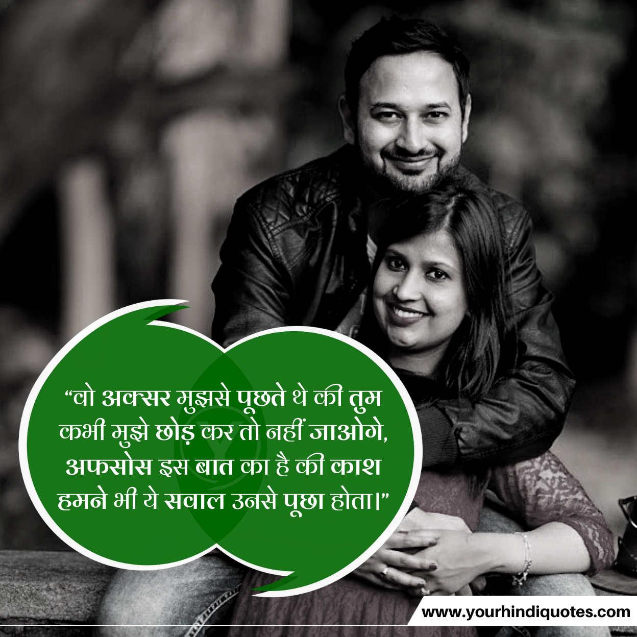 Hindi Love WhatsApp Status Image