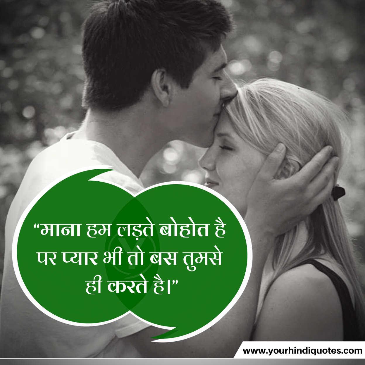 Hindi Love WhatsApp Status Pictures