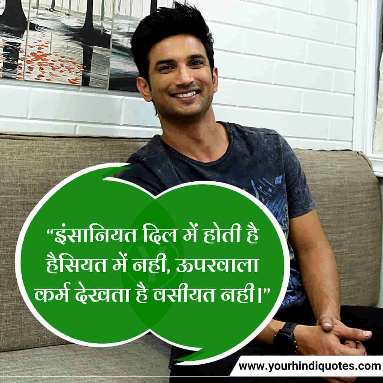 Hindi Motivational Karma Quotes