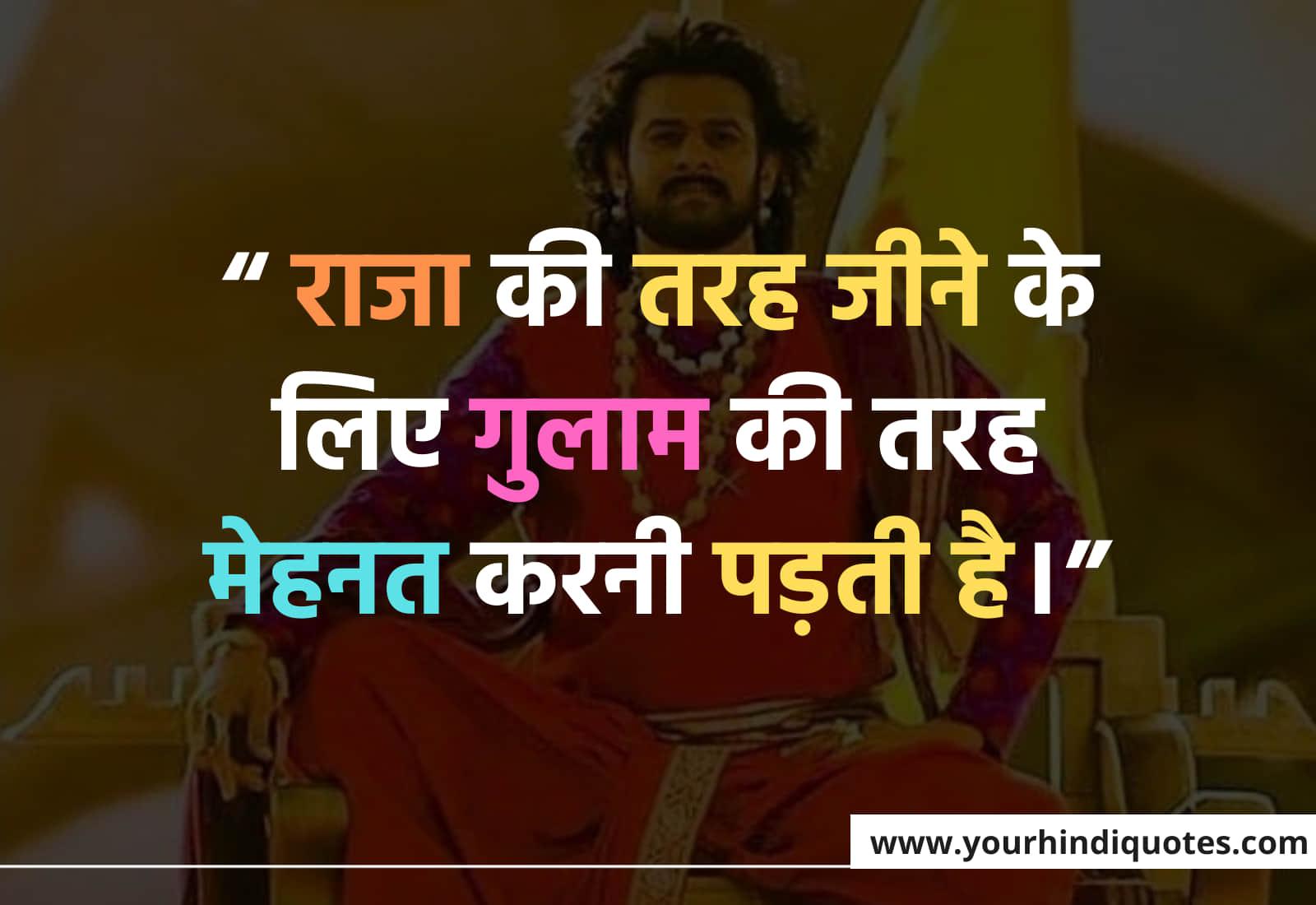 Hindi Motivational Life Quotes