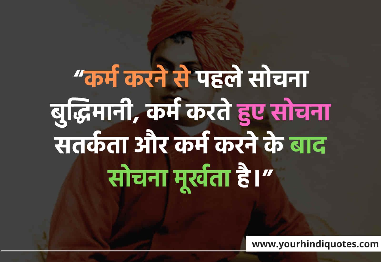Hindi Quotes For Karma