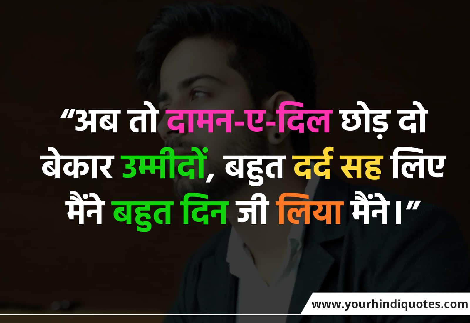 Emotional Sad Shayari