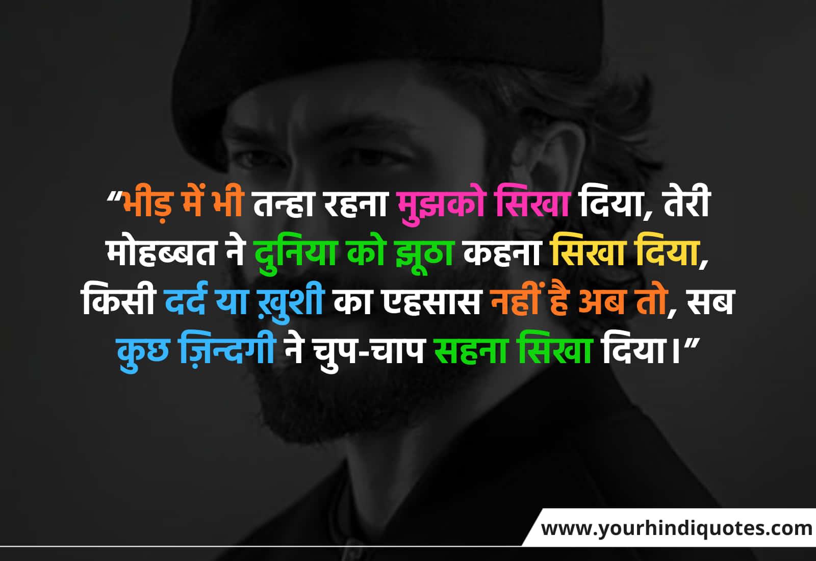 Hindi Sad Life Shayari