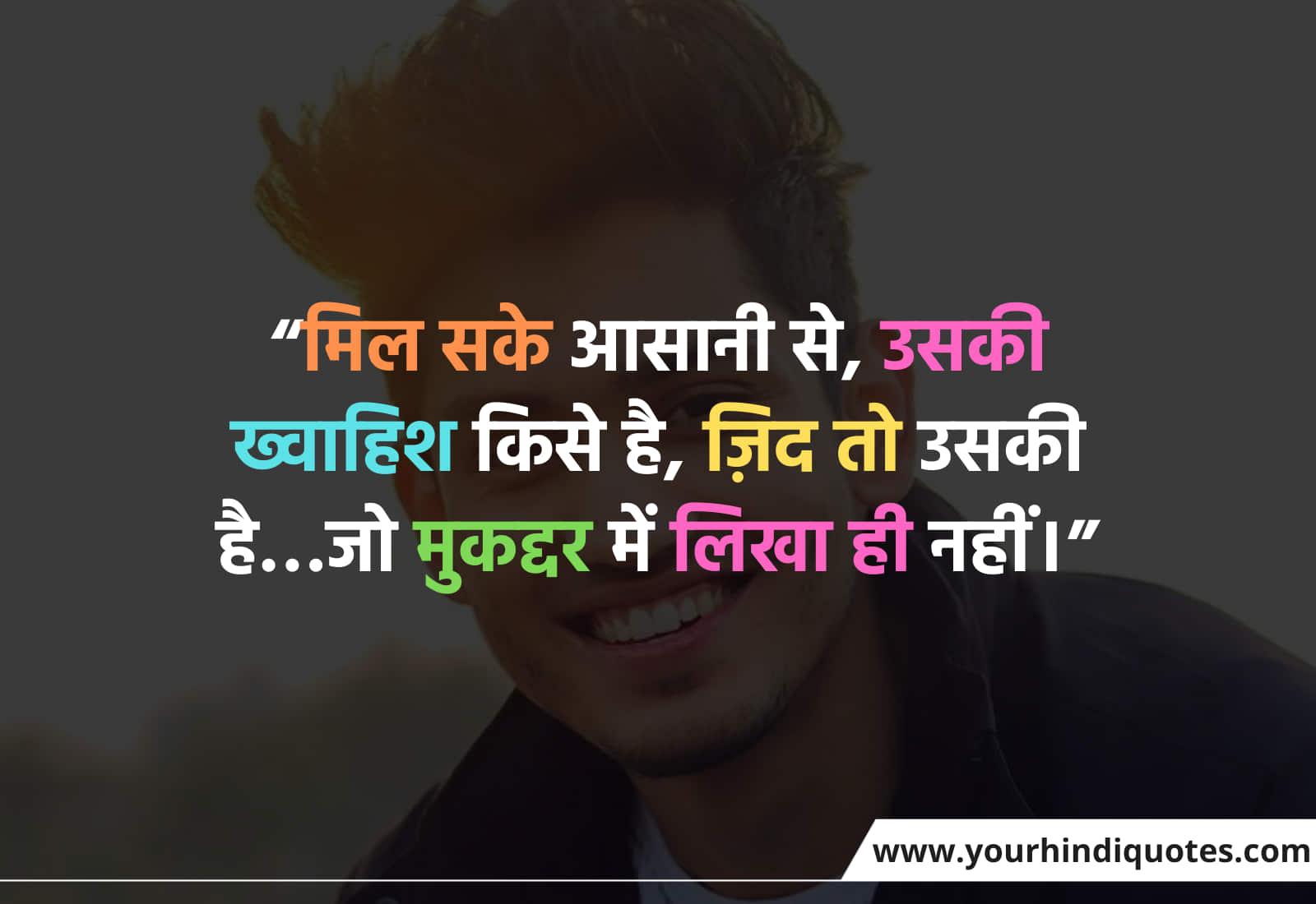 Hindi Sad WhatsApp Status