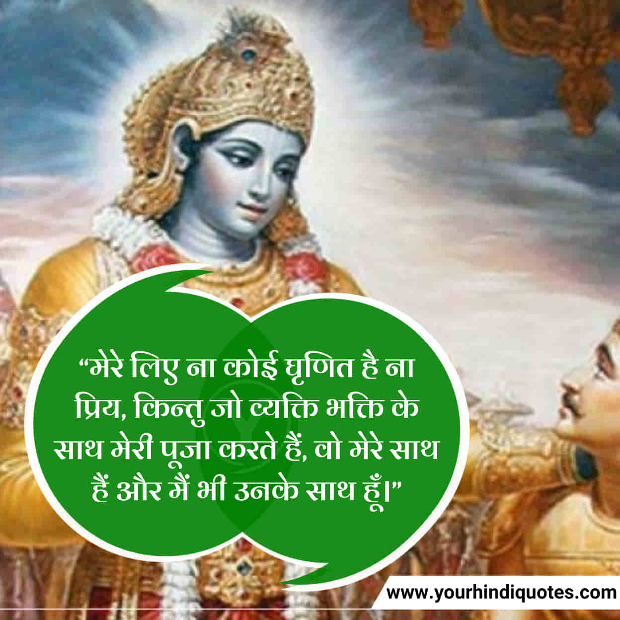 Hindi Shrimad Bhagwat Gita Quotes
